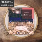 カタログギフト 選べる食事ギフト 憧れのダイニング 30800円コース 体験ギフト 食事券 グルメギフト