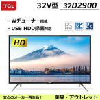 TCL 32V型 ハイビジョン 液晶 テレビ 外付けHDD対応  32D2900