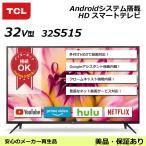 テレビ 32V型 TCL 32S515 HDスマートテレビ You Tubeが見れる!インターネットへ接続できるテレビ!(アウトレット:美品)