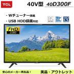 TCL 40D300F 40.0インチ