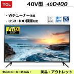 TCL デジタルハイビジョン液晶テレビ 40D400