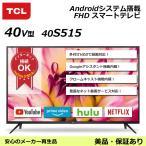 テレビ 40V型 TCL 40S515 FHDスマートテレビ You Tubeが見れる!インターネットへ接続できるテレビ!(アウトレット:美品)