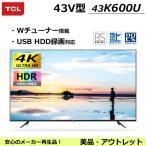 TCL  43K600U 43インチ 4K対応 UHDハイビジョン液晶テレビ 3波対応 Wチューナー 外付けHDD録画機能対応(アウトレット:美品)