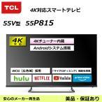 テレビ 55V型 TCL 55P815 4Kチューナー内蔵スマートテレビ You Tubeが見れる!インターネットへ接続できるテレビ!(アウトレット:美品)
