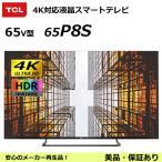 テレビ 65V型 TCL 65P8S 4K対応液晶スマートテレビ You Tubeが見れる!インターネットへ接続できるテレビ!(アウトレット:美品)