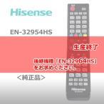 Hisense EN-32954HS 液晶テレビ用 リモコン ハイセンス