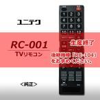ショッピング液晶テレビ ユニテク UNITECH 液晶テレビ用 リモコン RC-001