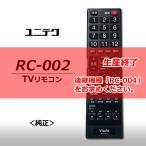 ユニテク RC-002 液晶テレビ用 リモコン UNITECH