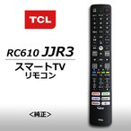 テレビリモコン TCL(純正品)RC610JJR3 スマートテレビ用リモコン(06-BTZNYY-BRC610)43P815、50P815、55P815、55Q815、65Q815