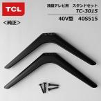 TCL TC-3015 テレビ用スタンド 40V型 S515シリーズ 40S515対応