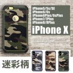 iPhoneXケース 迷彩柄 カモフラージュ iPhone8ケース 8plus アイフォン5sプラス iPhone 6s ハードケース   iphoneSE iphone6plus