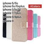 Yahoo!egoaliphoneXS X iphone6 plus 大人気 手帳型 メチャカワイイ iPhone8 8plus ケースiphone5 iphoneSE 7 7plus ラメ 得トク2WEEKS セール