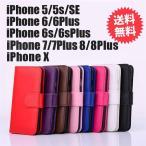 送料無料 iPhone7ケース iphoneSE アイフォン6sプラス iPhone 5s iphone6 iphone6plus手帳型