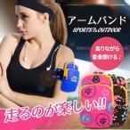 Yahoo!egoalアームバンド 送料無料 運動 スマホ iPhone スポーツポーチ ポッチ スマホ ランニング ジョギング ウォーキング ジム トレーニング 小物収納
