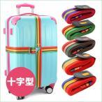 スーツケースベルト 十字型 キャリーケースベルト ラゲッジベルト カラフル 空港 セール 旅行用品 観光 移動 4.2m 長さ調整 固定 得トク2WEEKS セール