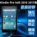 fire hd 8 2016 2017 ガラス保護フィルム kindle paperwhite voyage oasis 第六世代  ガラスフィルム kindle 電子書籍