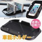 ポイント消化 車載ホルダー ダッシュボード 車用品 iPhone スマホ ダブルホルダー  簡単 繰り返し使える スタンド 小銭 得トク2WEEKS セール