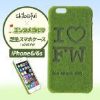 芝生アイフォンケース  Shibaful(シバフル) ゴルフバージョン  I LOVE FW  iPhone6/iPhone6s用(メール便対応可)