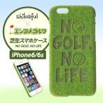 芝生アイフォンケース  Shibaful(シバフル) ゴルフバージョン  NO GOLF,NO LIFE  iPhone6/iPhone6s用