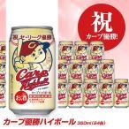 カープハイボール セリーグ優勝記念缶 24缶(広島東洋カープ ファン 応援 おもしろ グッズ 酒 優勝)