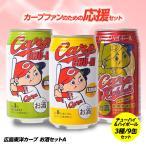 カープ チューハイ&ハイボール9缶セット(広島東洋カープ 広島カープ ファン 応援 おもしろ グッズ 酒 優勝)