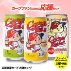 カープ チューハイ&優勝記念ハイボール9缶セット(広島東洋カープ 広島カープ ファン 応援 おもしろ グッズ 酒 優勝)
