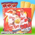 2017年度 広島東洋カープ うまい棒30本セット(ソース味)(広島カープ カープ ファン 応援 おもしろ グッズ 菓子 優勝)