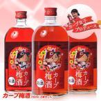 広島カープ梅酒3本セット(カープ坊や、黒田投手、新井選手)(広島東洋カープ ファン 応援 おもしろ グッズ 酒 優勝)