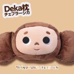 チェブラーシカ Deka枕(デカまくら) スマイル(キャラクター グッズ 雑貨)