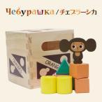 キャラクター 雑貨 おもちゃ 玩具 チェブラーシカ シェープブロック(積み木)(ゴルフコンペ景品 ゴルフコンペ 景品 賞品 コンペ賞品)