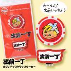 出前一丁 カジノチップクリップマーカー(カジノマーカー)(メール便対応可) (日清食品 ラーメン キャラクター おもしろ)
