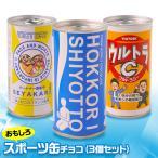 スポーツ缶チョコ 3本セット(ホワイトデー 2021 お返し 義理チョコ おもしろ チョコレート パロディ ドリーム)