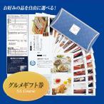 ゴルフコンペ 景品 選べるグルメギフト券(カタログチョイスギフト)SAコース サニーフーズ(メール便対応可)