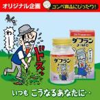 ダフランゴールドC(ラムネ菓子)(ゴルフコンペ 景品 参加賞)(ゴルフコンペ景品 ゴルフコンペ 景品 賞品 コンペ賞品)