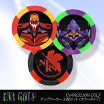 エヴァンゲリオン カジノチップマーカー3枚セット カラータイプ EVANGELION GOLF  エヴァゴルフ EVA GOLF(メール便対応可)