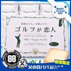 父の日 ゴルフギフトセット ゴルフが恋人&父の日パパマーカー(ゴルフ用品 グッズ ギフト プレゼント ゴルフ好き)