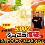 復興 福袋 訳あり 大阪発 ふっこう復袋(福袋) マルコのパスタソース 30食セット 日本復興プロジェクト