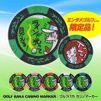 ゴルフバカ カジノチップマーカー(おもしろ キャラクター ゴルフマーカー)(メール便対応可) (カジノマーカー)