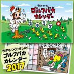 2017  野村タケオ ゴルフバカ  カレンダー(メール便対応可) (ゴルフ カレンダー 卓上)