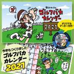 2021  野村タケオ ゴルフバカ  カレンダー(メール便対応可) (ゴルフ カレンダー 卓上 おもしろ)