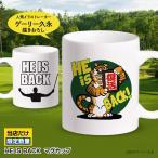 HE IS BACK マグカップ(優勝 タイガー)(ゴルフコンペ