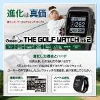 送料無料 GreenOn(グリーンオン) THE GOLF WATCH mk2 (ザ・ゴルフウォッチ マーク2)