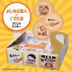 よしもと芸人Xぐでたま プリントクッキー(吉本 おもしろ 菓子 キャラクター プレゼントお土産 関西 大阪)