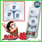 プロゴルファー猿 ゴルフボール(3個入り)(golf balls)(ゴルフコンペ景品 ゴルフコンペ 景品 賞品 コンペ賞品)