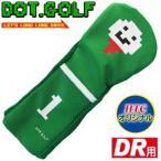 DOT.GOLF/ドットゴルフ ティー&ボール ドライバーヘッドカバー(ゴルフ キャラクター ヘッドカバー おもしろ)