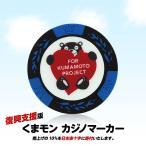 くまモン カジノマーカー(おもしろ キャラクター ゴルフマーカー) 青 復興支援版(メール便対応可) (カジノチップマーカー)