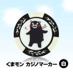 くまモン カジノマーカー(おもしろ キャラクター ゴルフマーカー) 白(メール便対応可) (カジノチップマーカー)