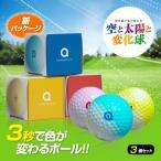 空と太陽と変化球  ゴルフボール 3個セット(golf balls)(ゴルフコンペ景品 ゴルフコンペ 景品 賞品 コンペ賞品)