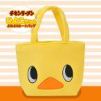 ひよこちゃん ふわふわトートバッグ(日清食品 チキンラーメン キャラクター かばん バッグ)