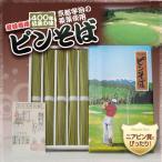 ゴルフコンペ景品 ピンそば はたけなか製麺 ゴルフコンペ 景品 賞品